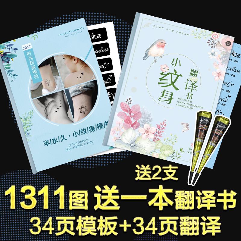 半永久小纹身模板纹绣韩式手指英文字母图案大图小图镂空模版册子