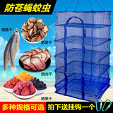 New folding drying fish net fly cage fishing net drying fish dry cage drying net drying vegetables grid dry goods home artifact