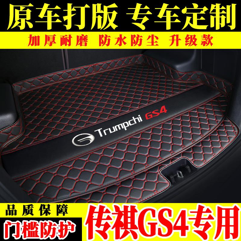 汽车后备箱垫专用于2019款18款广汽传祺gs4传奇GS4全包围后尾箱垫
