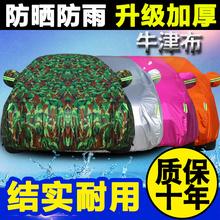 汽车车衣车罩防晒防雨隔热车套四季通用型加厚遮阳罩子朗逸迈速腾