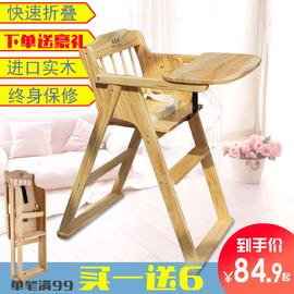 实木儿童餐椅便携宝宝椅婴儿餐椅可折叠多功能宝宝餐椅酒店bb凳子图片