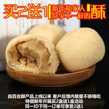 兰州特产百合酥四种口味90g传统豆蓉糕点休闲零食小吃