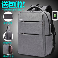 Business backpack men's shoulder bag Korean version of the trend of travel bag casual schoolgirl schoolbag simple fashion computer bag