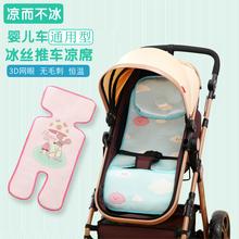 婴儿推车凉席宝宝凉席垫小车冰丝透气手推车小孩BB车凉席通用夏季