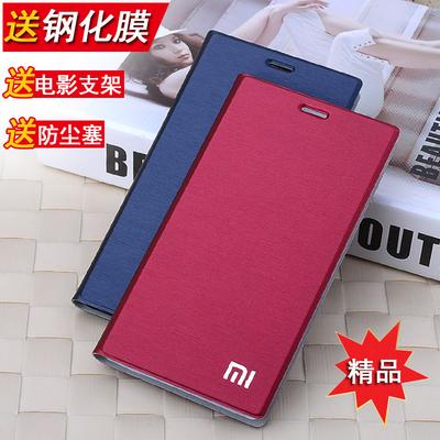 红米note3手机套 5.5寸翻盖皮套简约支架外壳小米红米note2手机壳品牌官网