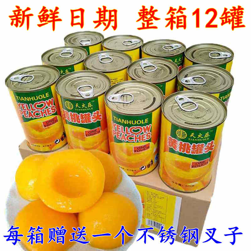 砀山天火乐糖水黄桃罐头12罐整箱新鲜水果罐头每罐425克特价正品