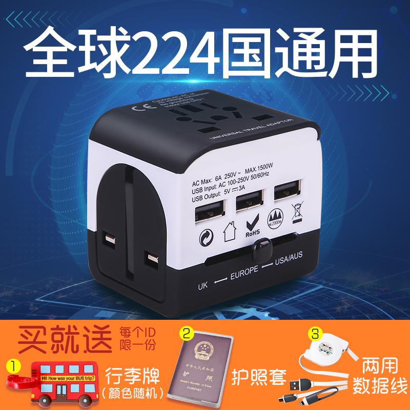 转换插头充电英标港版国际出国万能