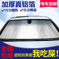 遮阳板汽车遮阳挡防晒隔热帘前档风玻璃罩侧车窗内用遮光板太阳挡