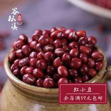 红小豆 农家自产新货小红豆五谷杂粮500g 红豆薏米粥料非赤小豆