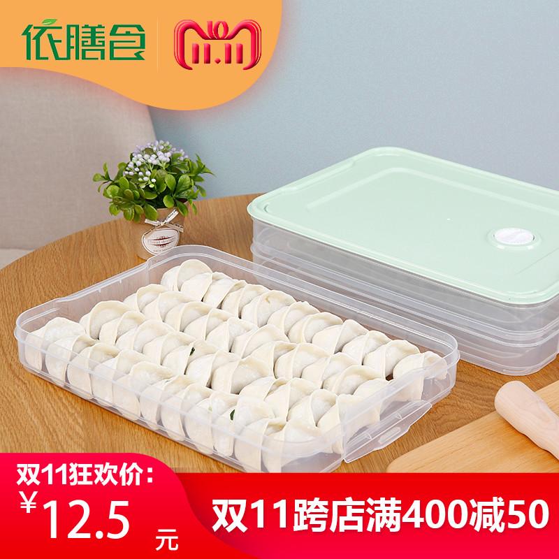 饺子盒冻饺子速冻家用水饺盒冰箱保鲜盒收纳盒冷冻饺子托盘馄饨盒