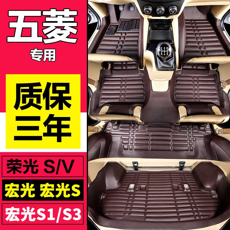 五菱宏光/S/S1/s3荣光V丝圈七7座专用新全车大包围全覆盖汽车脚垫