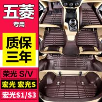 五菱宏光/S/S1/s3荣光V丝圈7座七座专用大全大包围全覆盖汽车脚垫