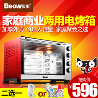 beow贝奥电烤箱