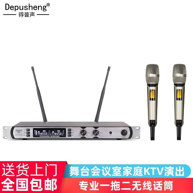 DEPUSHENG DR50S一拖二无线话筒专业舞台会议室家庭KTV演出麦克风