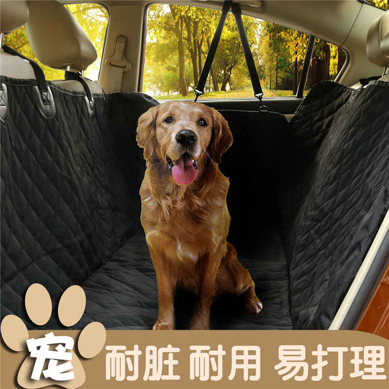 2018宠物坐垫狗狗车载垫后排汽车垫车用后座金毛狗垫防水耐磨保护