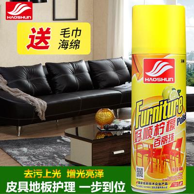 好顺百丽珠皮具地板蜡清洁剂碧丽珠木家具沙发保养喷蜡去污养护剂