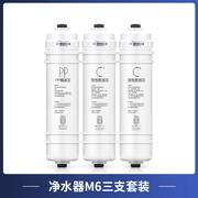 美的净水器M6滤芯MRO102A-4 102C 208A MRC1586-50G MRC1687B-50G