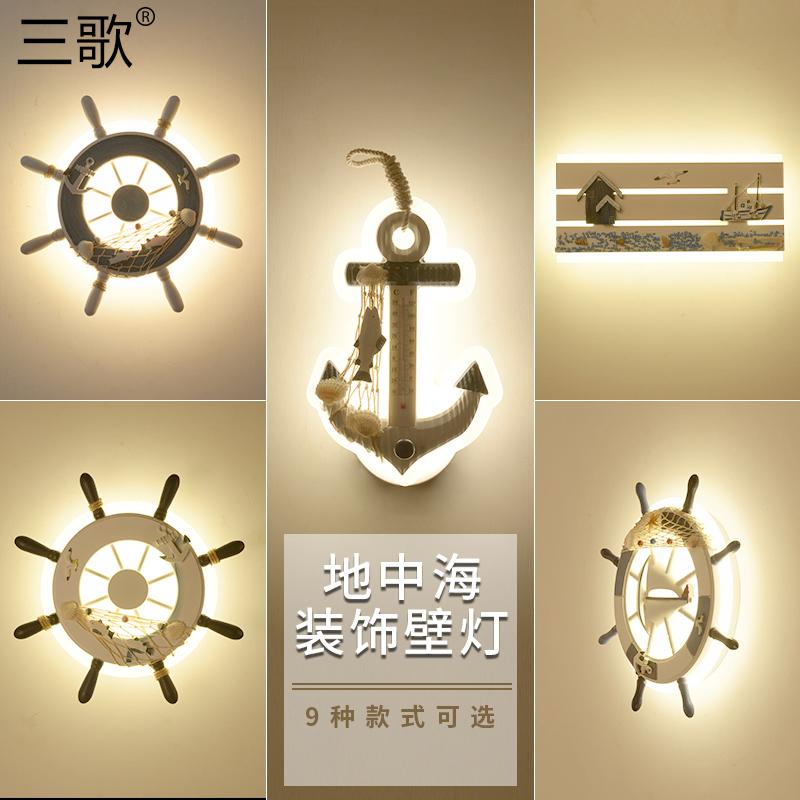 壁灯地中海