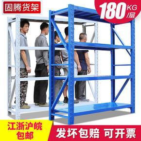 固腾货架仓储家用自由组合置物架轻型仓库货架展示架多层铁架子