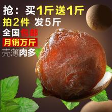桂圆 桂圆干500gX2袋莆田特产4A非无核龙眼肉干 尚贡2018新货