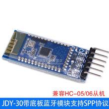 兼容HC 06从机 JDY 30带底柏謇堆滥?镾PP协议无线透传数据模组