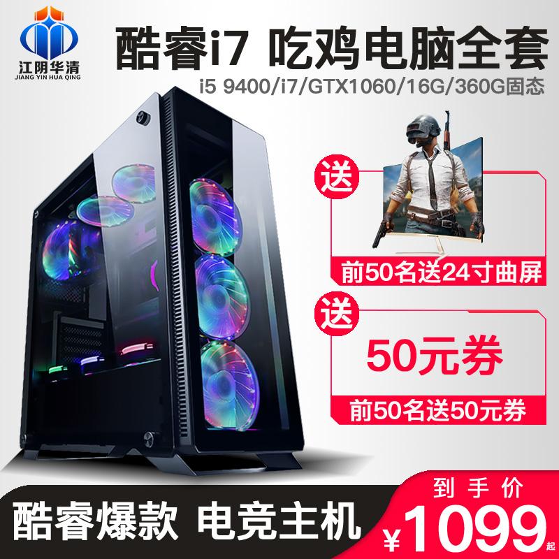 八核E5/i5i7独显9400F吃鸡组装游戏主机DIY办公电脑台式全套整机