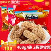 2喜糖果饼干休闲营养麦片零食大礼包年货批发 EGO燕麦巧克力468g