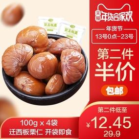 【紫玉板栗】100g*4袋迁西板栗仁 新鲜即食甘栗仁零食非生栗子 熟