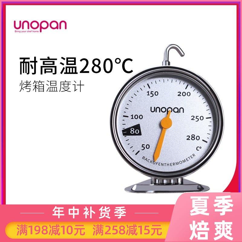 耐高温温度计烘焙厨房感应测温计高精度