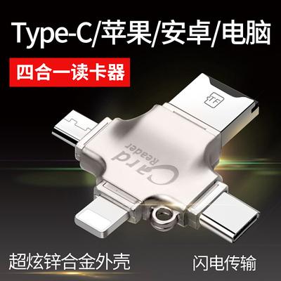 Type-c安卓苹果手机多功能读卡器多合一3.0高速TF卡通用万能U盘品牌排行榜