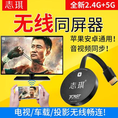 无线HDMI同屏器苹果安卓手机连接电视投影仪车载互联高清投屏传输年中大促