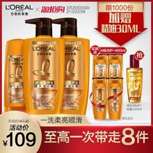 1.4L正品 柔顺洗头水 欧莱雅美发精油润养女士洗发水护发素洗护套装