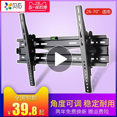 贝石通用可调液晶电视机挂架小米4A 32 4C 43 49 55 65寸壁挂支架品牌排行