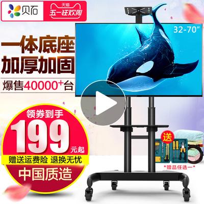 液晶电视机移动架