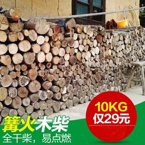 干燥木柴易燃壁炉木柴火篝火烧烤户外烤火野炊木头小圆木装饰木柴