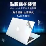 泰克森苹果11笔记本air13全身pro保护膜MacBook套15寸外壳贴膜12