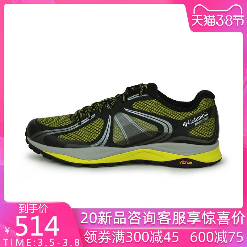 【清仓】春夏款Columbia哥伦比亚男鞋户外休闲缓震越野跑鞋BM4521