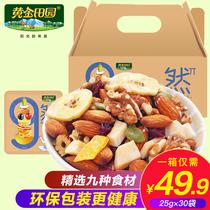 包混合干果礼盒零食大礼包30每日坚果750g良品铺子综合果仁