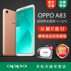 OPPO A83手机正品oppoa83官方全网通新品全面屏全新a57 a73分期t