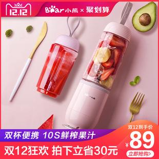 小熊便携式榨汁机家用迷你水果小型果汁机电动学生全自动榨汁杯