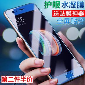 小米note3鋼化水凝膜米6x全屏mix2s手機5s軟防爆5x抗藍光Plus后貼