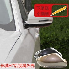 Jiu Zhen the Great Wall automobile 16 hav H7 rearview mirror shell reverse mirror reflector mirror rear cover auto parts