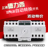 Shanghai Delixi dual power automatic switch 63a power switch 63A/2p/3p/4p/220V