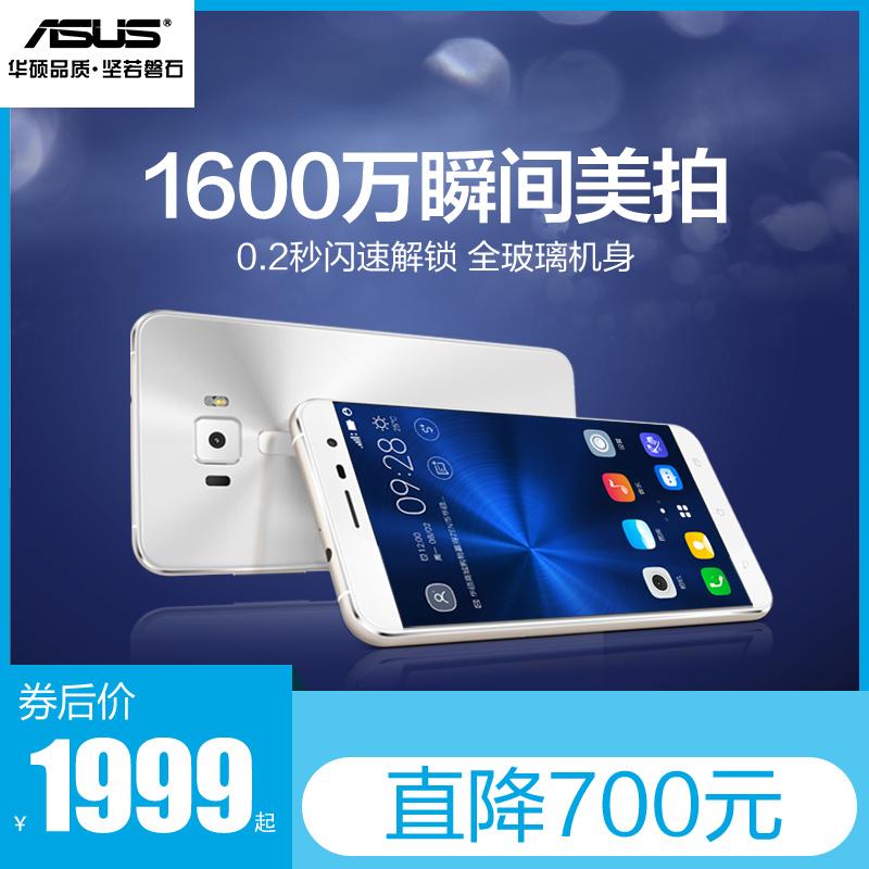 华硕手机3