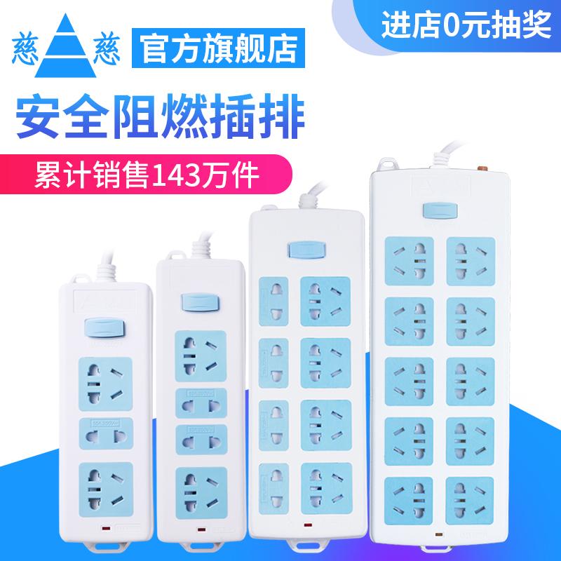 插板带线插排USB电源拖接线板3/5米排插座转换器多用功能长线家用