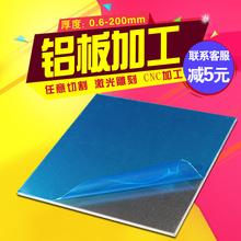 200mm 6061铝板加工定制铝排铝板材铝合金板零切1