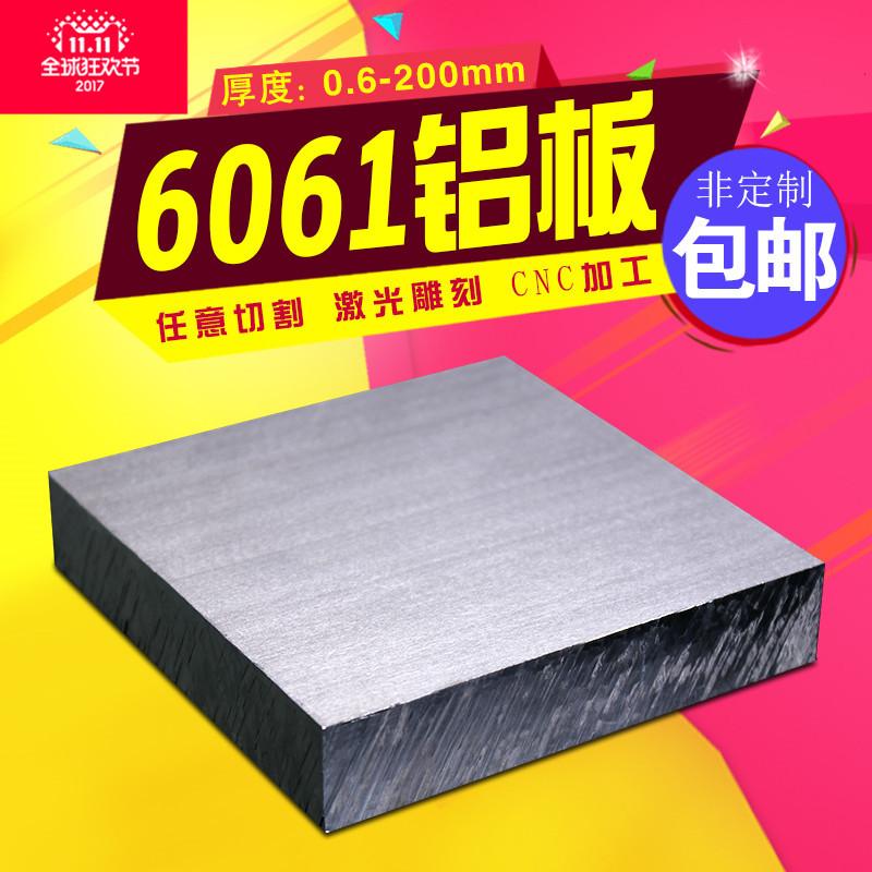 6061铝板加工定制t6铝排镁铝板材铝合金板零切1/3/5/6/8/10/200mm