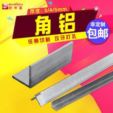 欧帝富6061角铝L型铝材不等边合金铝三角型角铁20*30*40*50*60mm