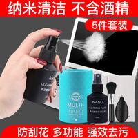Laptop cleaning kit mobile phone screen cleaner SLR camera lens keyboard LCD screen TV cleaning fluid Apple macbook dusting wipe display dust cleaning tool