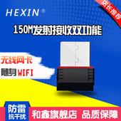 USB无线网卡 信号发射随身wifi接收器台式机笔记本ap Hexin